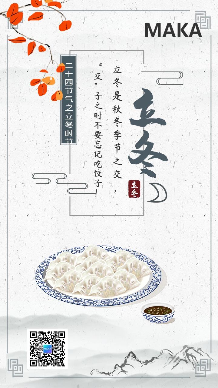 立冬中国风企业宣传二十四节气海报