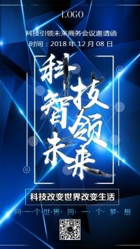 蓝色炫酷大气科技展览会邀请函峰会邀请函