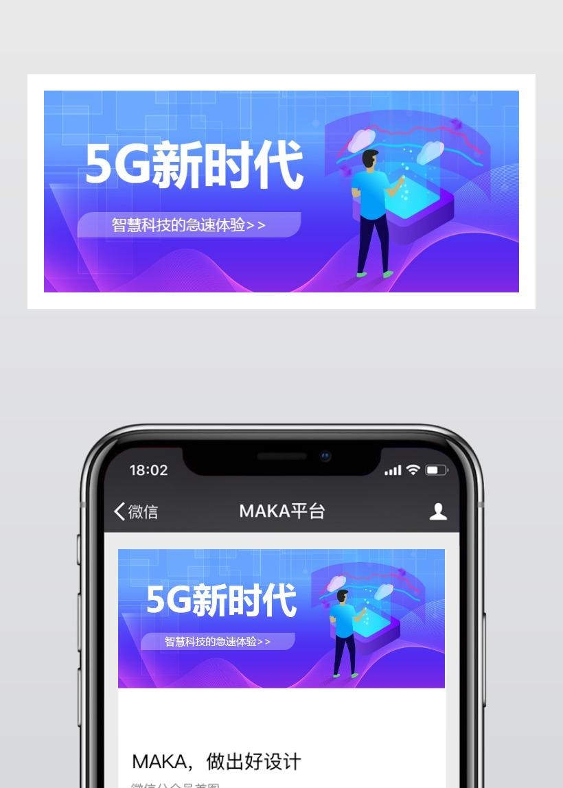 5G时代智能科技扁平简约风微信公众号封面