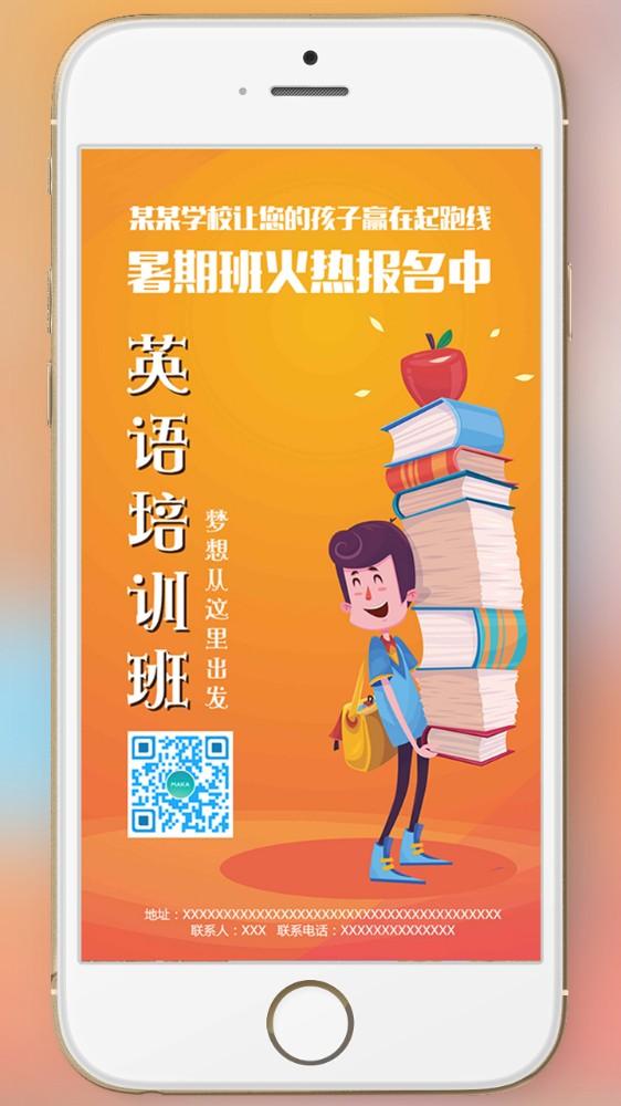 英语培训班暑假班英语班招生海报