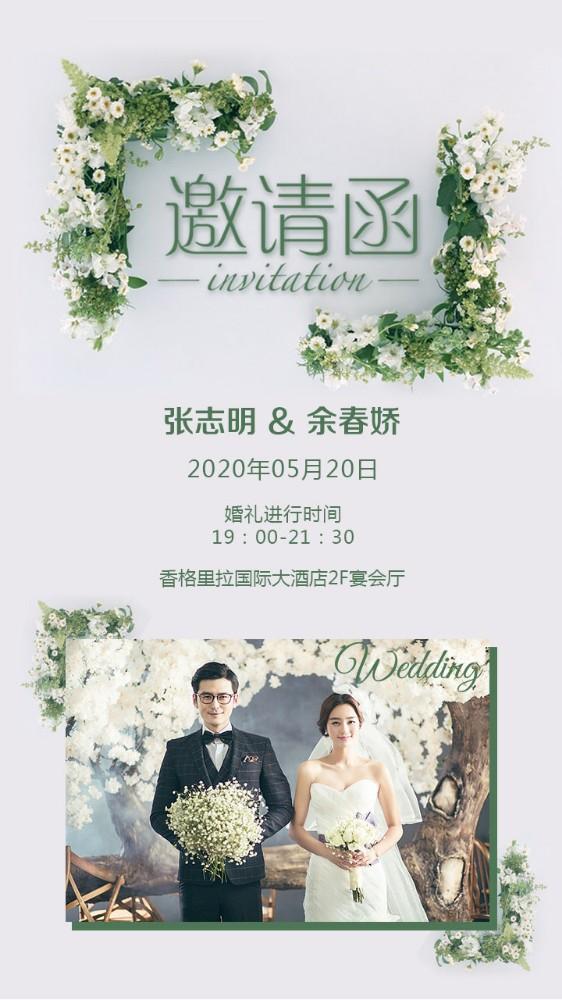 绿色清新高雅婚礼请柬结婚邀请函
