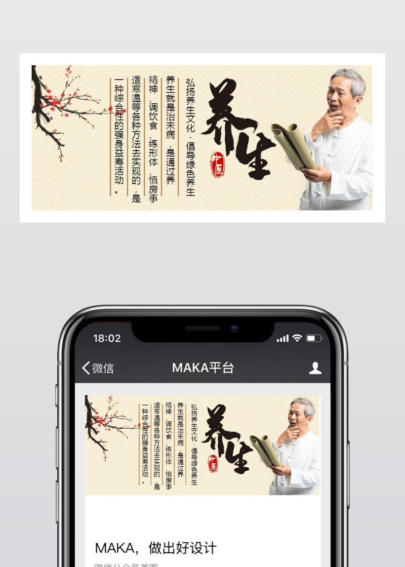 中国风中医养生宣传微信公众号封面