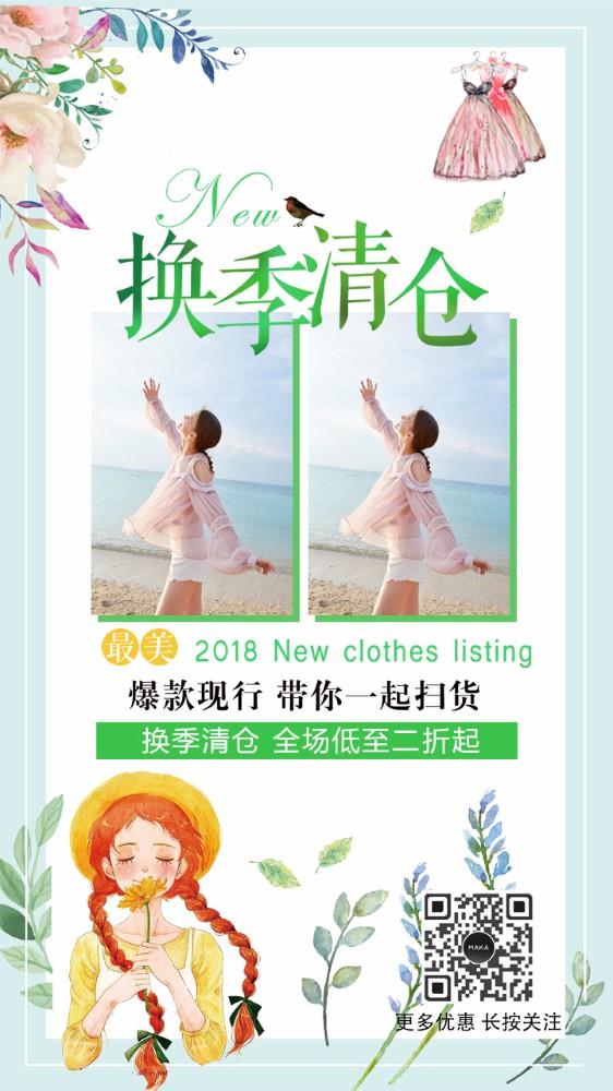 换季清仓/春季上新/换季促销