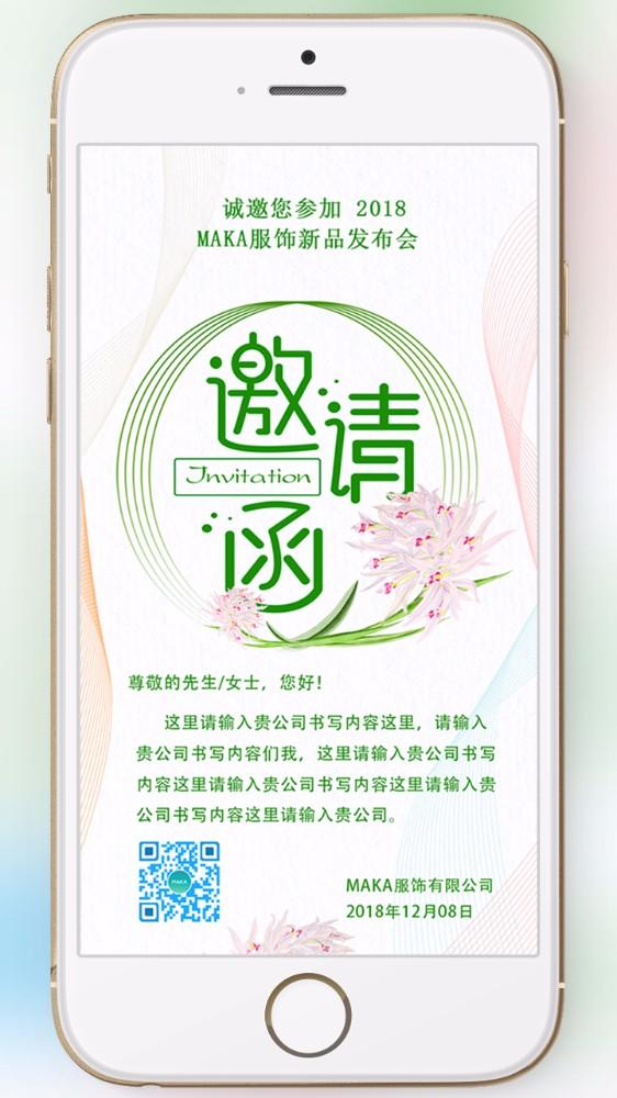 邀请函邀请函邀请函小清新绿色发布会邀请函