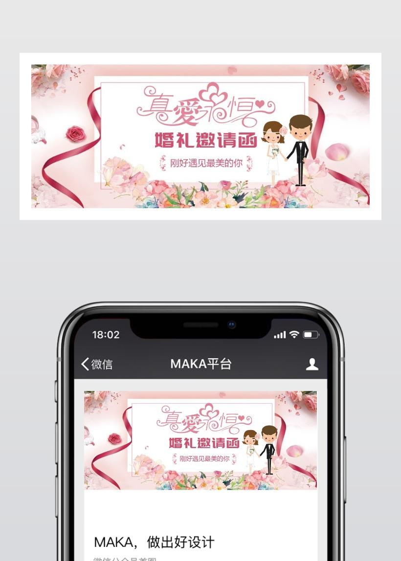 浪漫粉色婚礼邀请函公众号封面大图