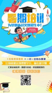 卡通暑期培训班暑假培训班招生海报