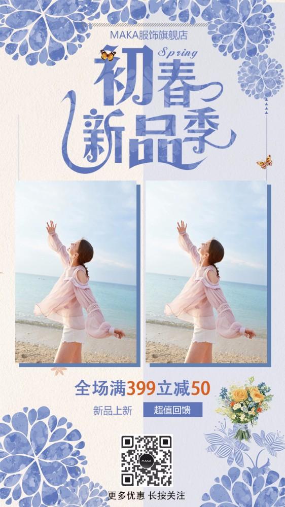 紫色浪漫新品上新/春季上新/新品促销
