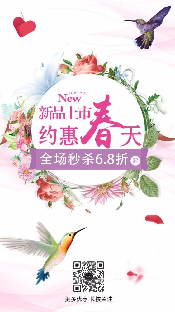 春节上新约惠春天促销