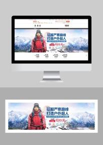 简约大气户外用品电商banner