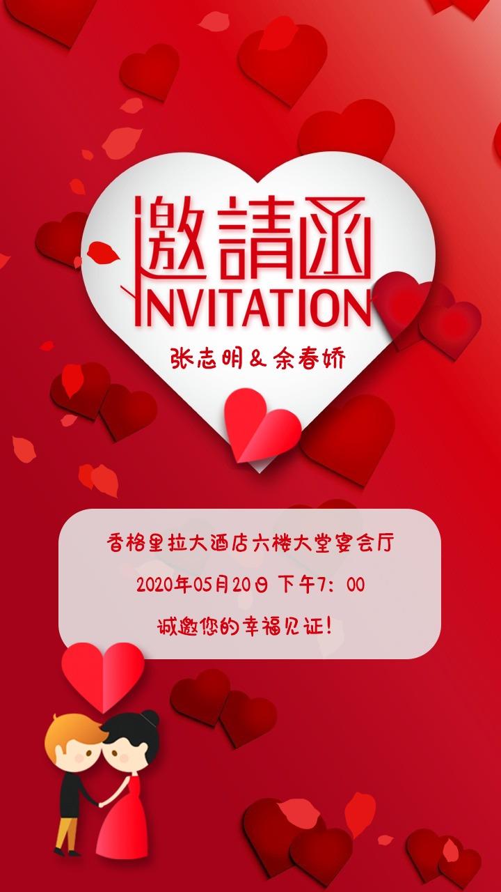 红色爱心结婚请柬海报婚礼手机版邀请
