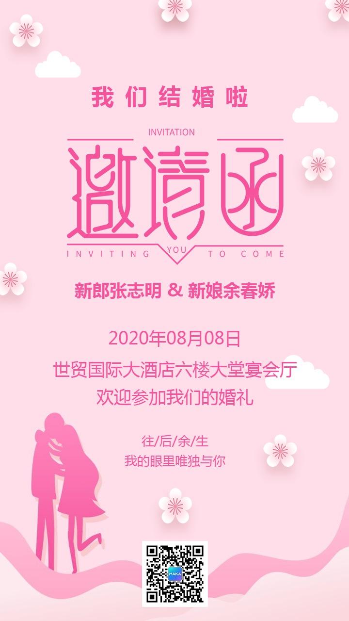 温馨浪漫粉色结婚请柬手机版婚礼邀请函海报