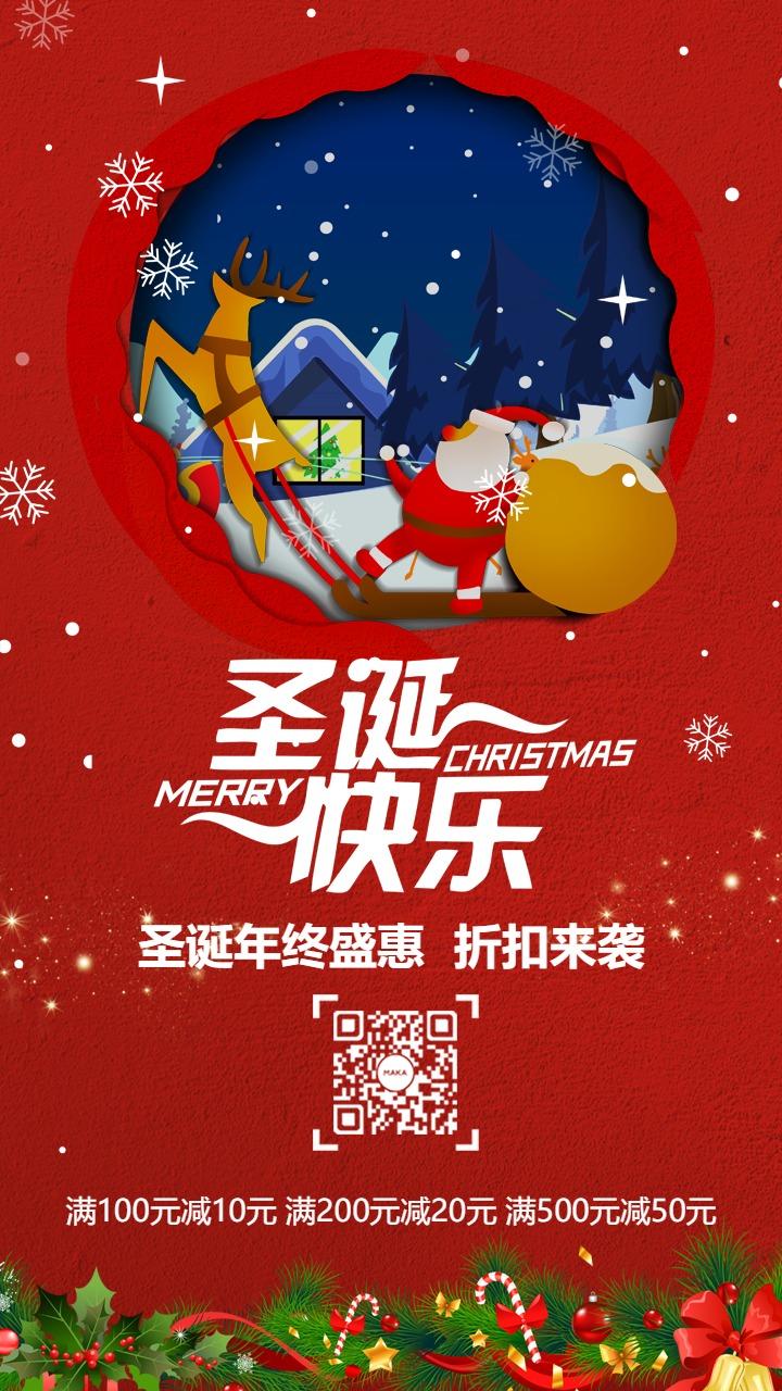 圣诞节贺卡圣诞节促销海报