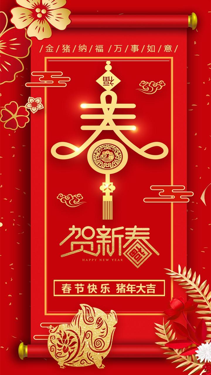 新年除夕拜年贺新春2019新春大吉企业春节祝福猪年2019猪年猪年大吉