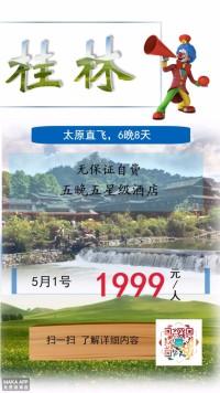 桂林旅游,旅游通用