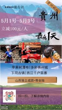 贵州旅游 旅游通用