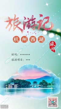 杭州西湖旅游记