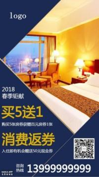 高端酒店活动海报