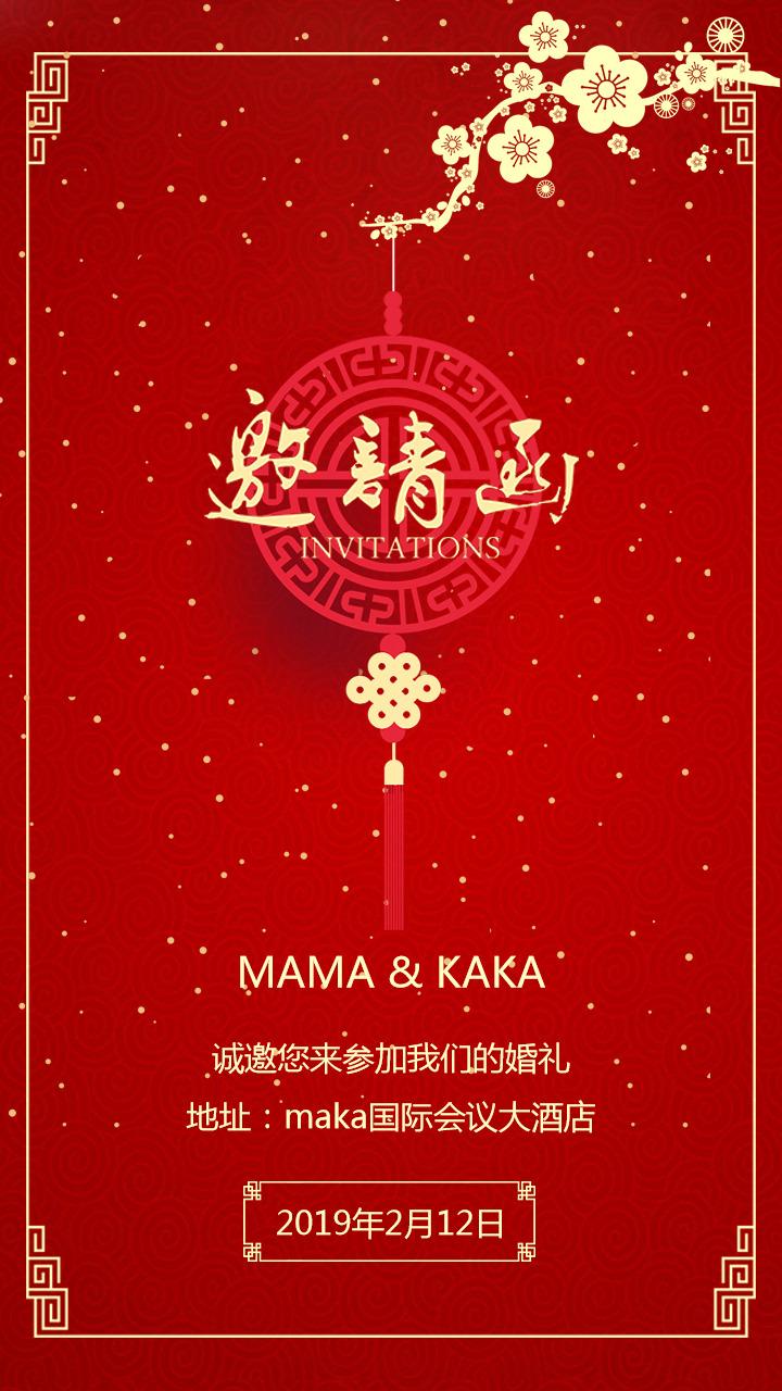 通用婚礼邀请函红色中国风