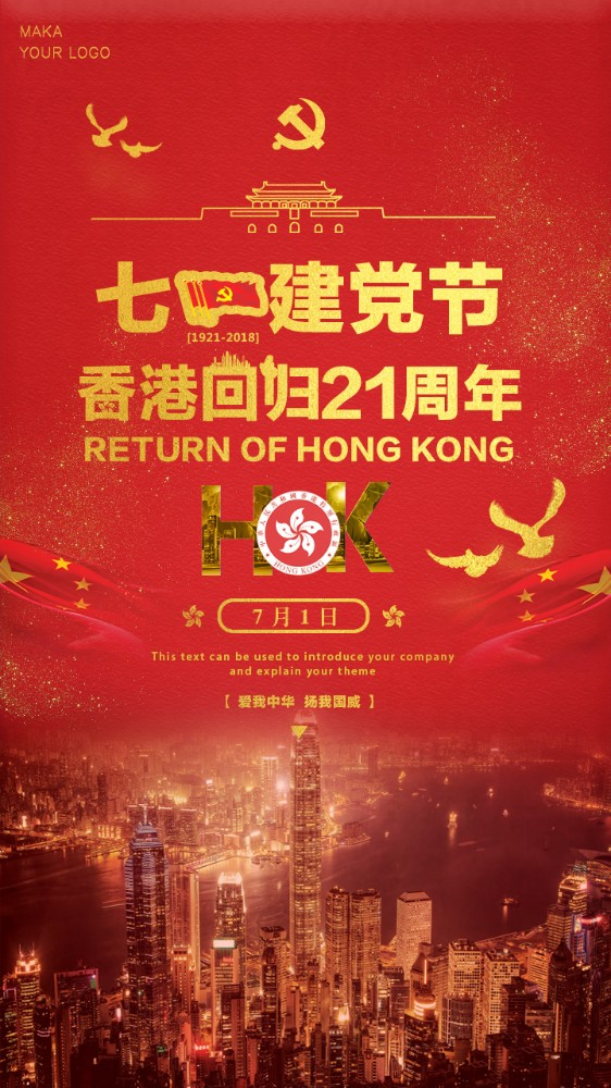 建党节 香港回归21周年  爱我中华·扬我国威