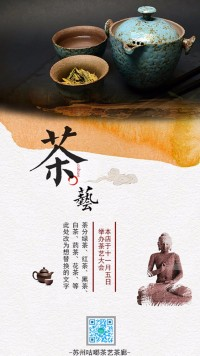 茶艺/茶馆/茶道宣传活动海报