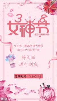 38妇女节女神节促销用海报