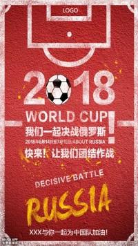 2018世界杯我们来了宣传海报