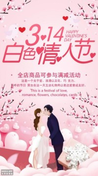 粉色桃花314浪漫白色情人节时尚海报
