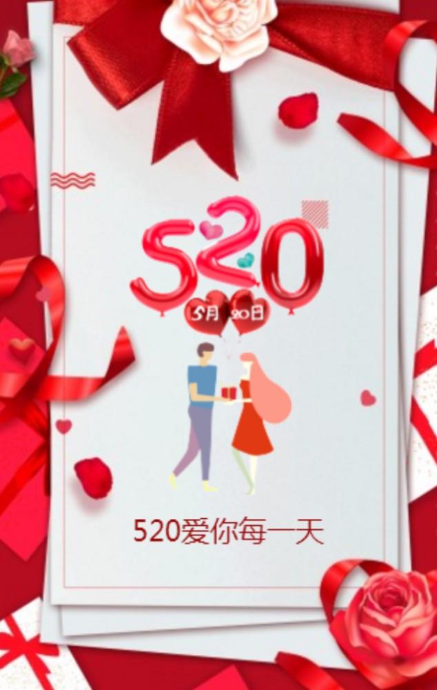 520表白 大声说爱你 求婚