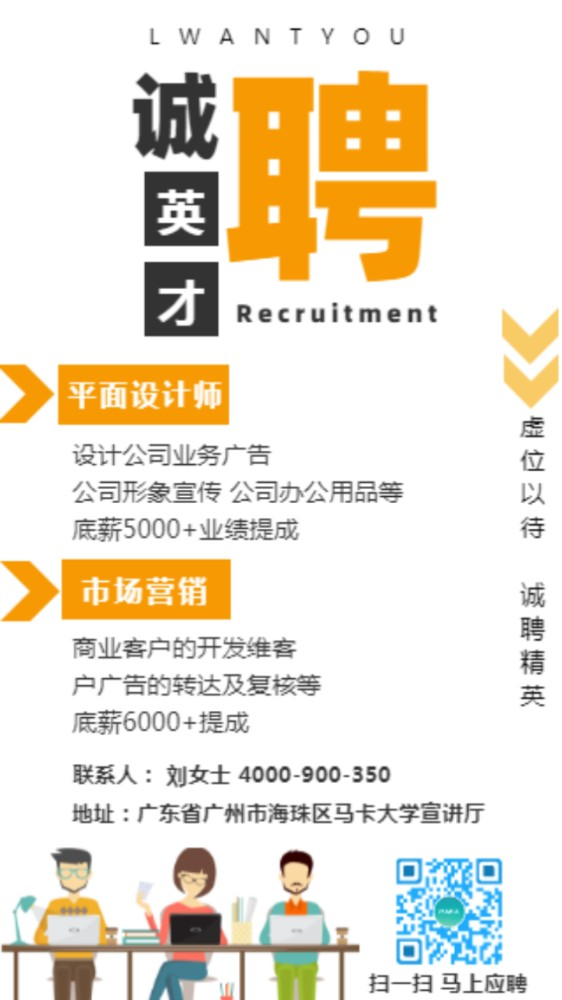 简约创意扁平风企业事业单位公司招聘通用海报模板
