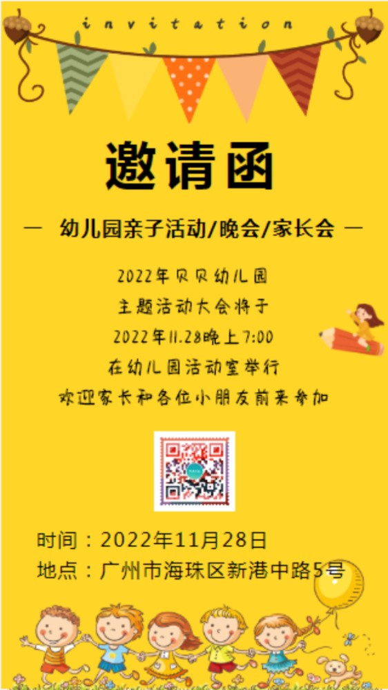 黄色卡通可爱幼儿园早教园亲子活动手工家长会元旦晚会招生培训企业宣传推广邀请函海报