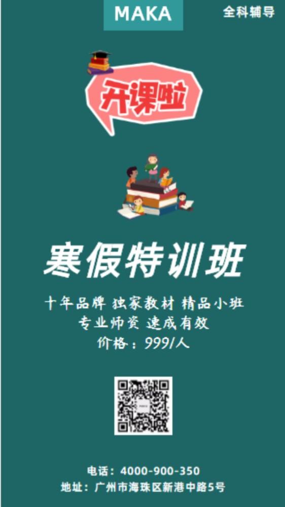 寒假班假期招生语文数学英语幼儿园早教园幼小衔接暑假辅导班招生培训宣传推广海报