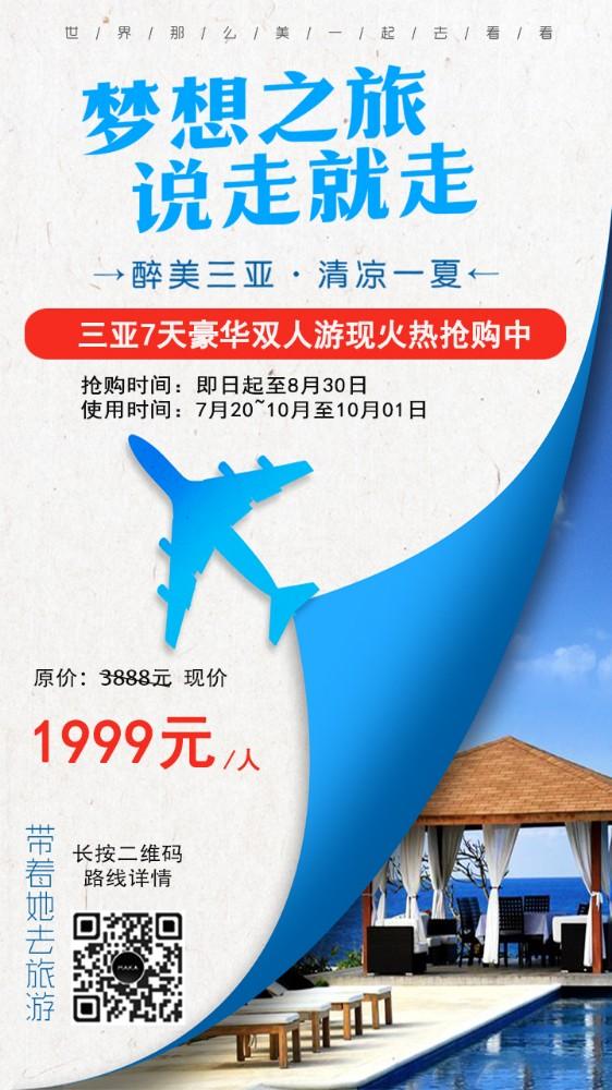 三亚旅游路线团购毕业游暑假旅游说走就走的旅行海报