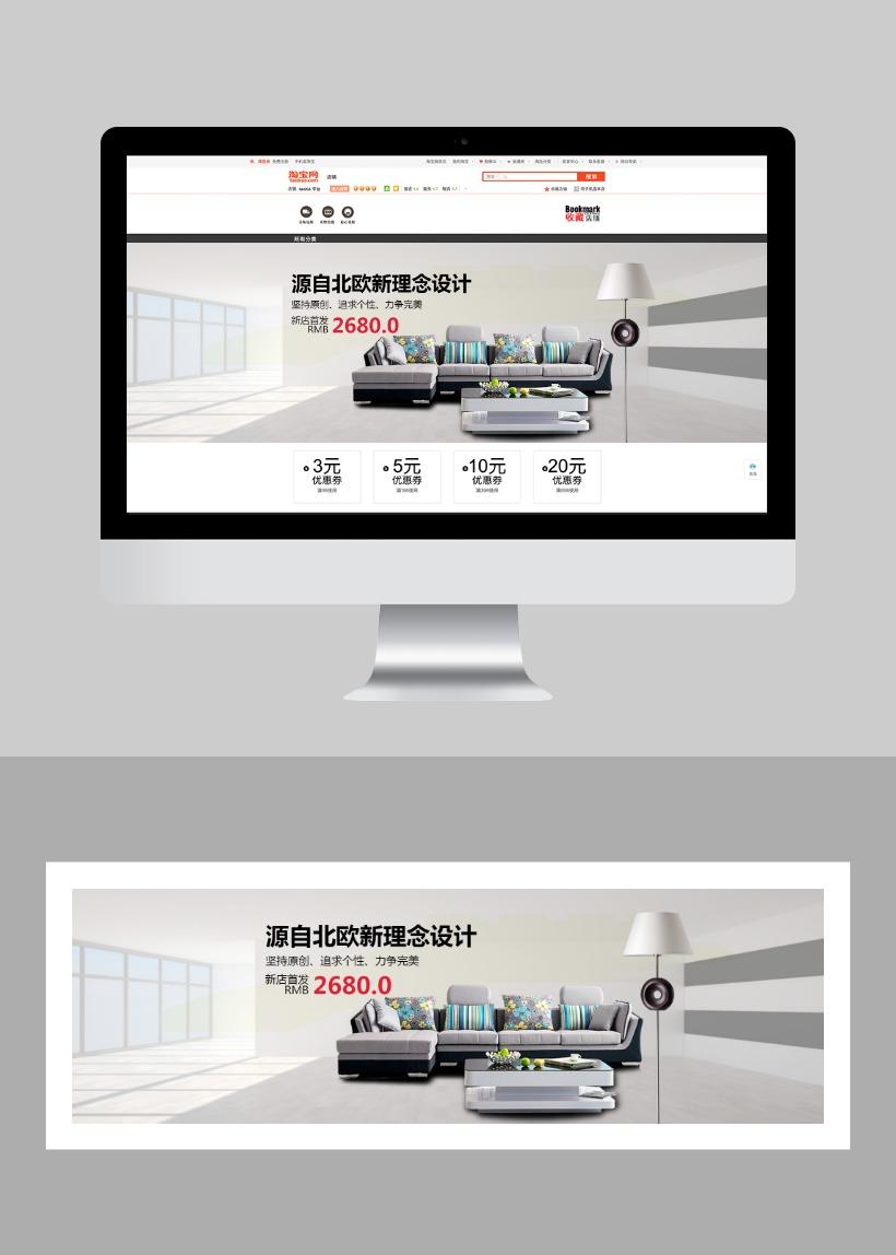 布艺沙发清新文艺时尚家居家具促销店铺banner