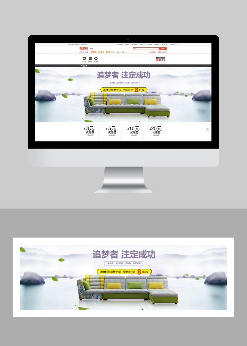 清新文艺时尚家居家具促销店铺banner