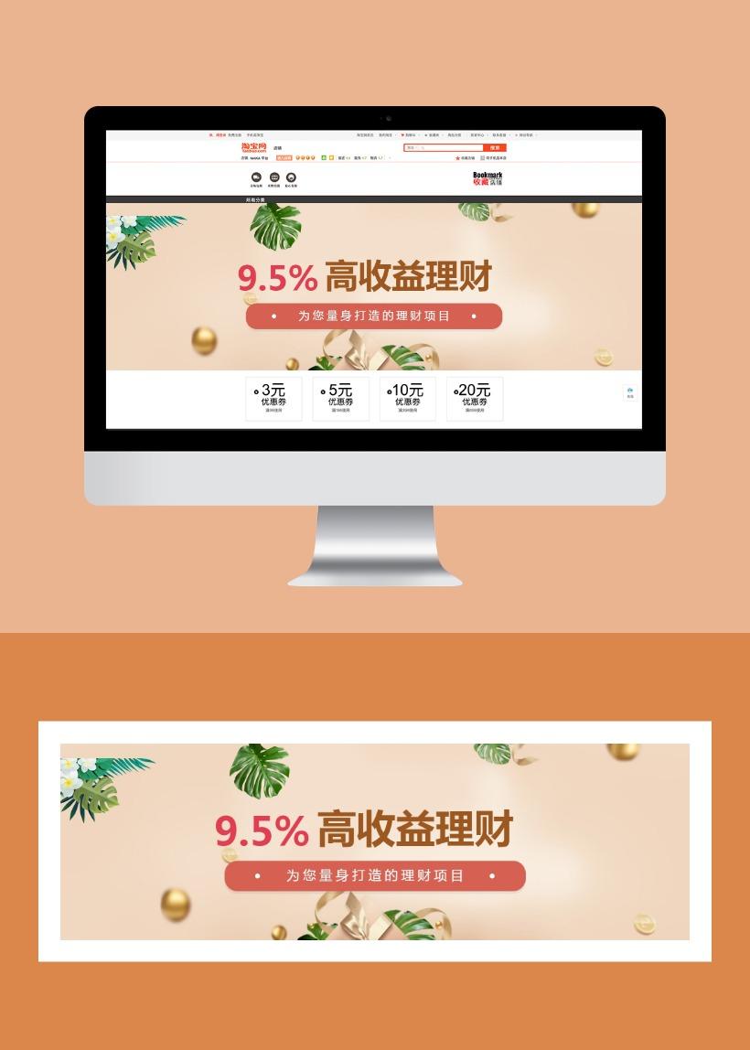 金色质感简约文艺金融理财店铺banner