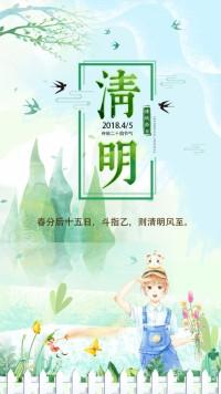 传统二十四节气清明节节日绿色清新海报