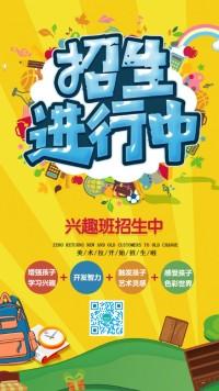 招生海报卡通招生兴趣班招生暑假招生幼儿园招生