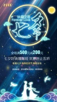 七夕节七夕情人节蓝色星空浪漫七夕海报