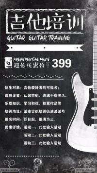 黑板粉笔文艺风吉他培训教育招生海报