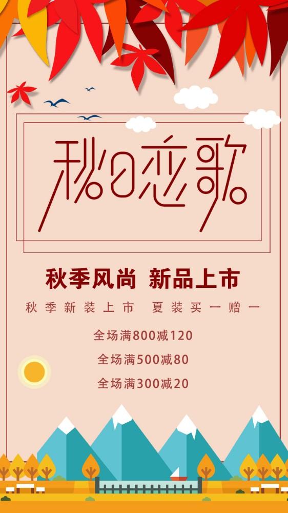 秋日恋歌秋季新品上新夏季清仓优惠促销海报