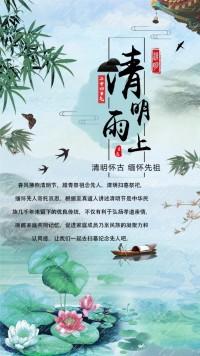 清明节唯美中国风节气习俗介绍手机海报