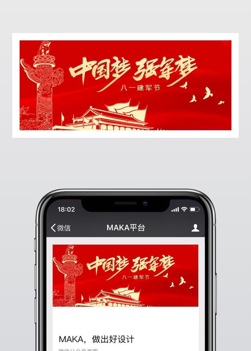 八一建军节简约红色喜庆公众号封面头条