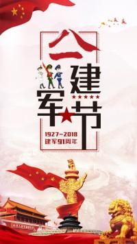 八一建军节海报建军91周年