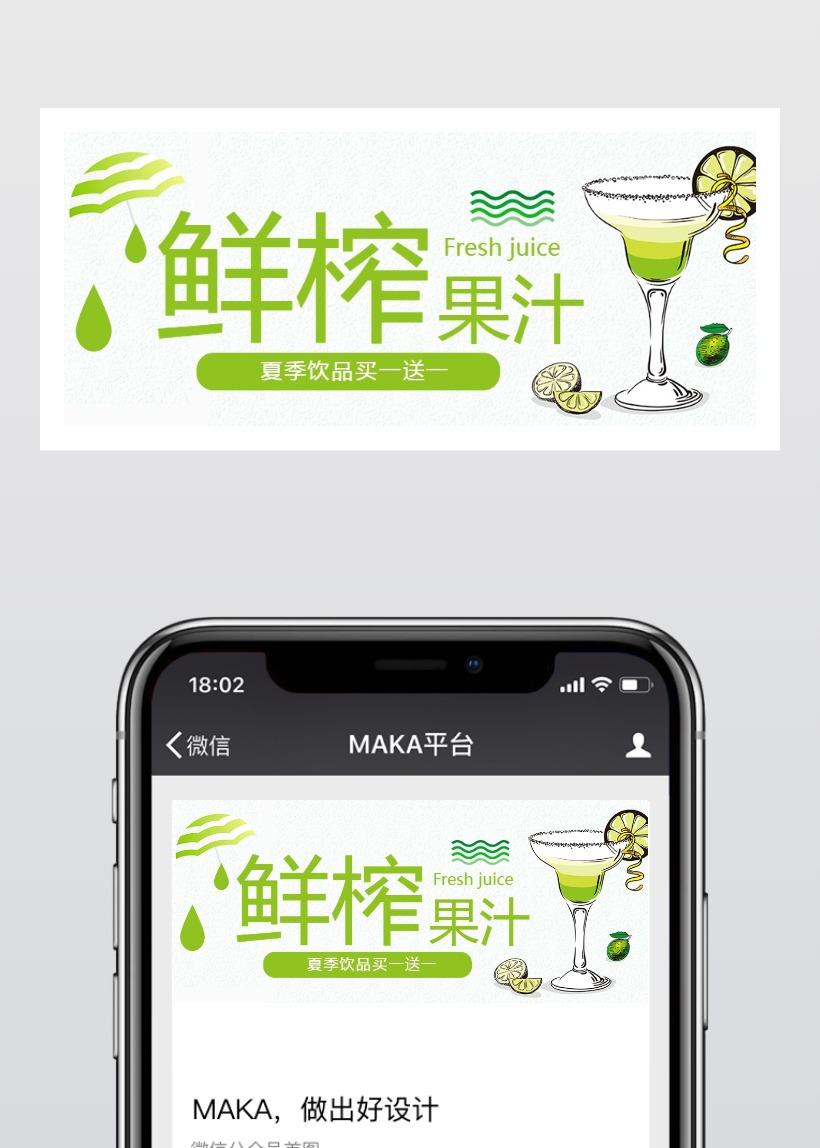 鲜榨果汁夏季饮品促销宣传清新文艺公众号封面头条