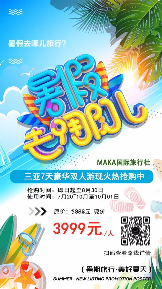 暑假去哪儿旅游路线推广毕业游旅游社宣传三亚游说走就走
