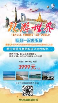 环游世界旅游路线旅游团购暑假旅游毕业游蜜月游三亚海南马尔代夫海报