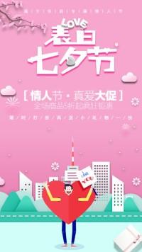 七夕情人节表白七夕情人节快乐粉色浪漫海报