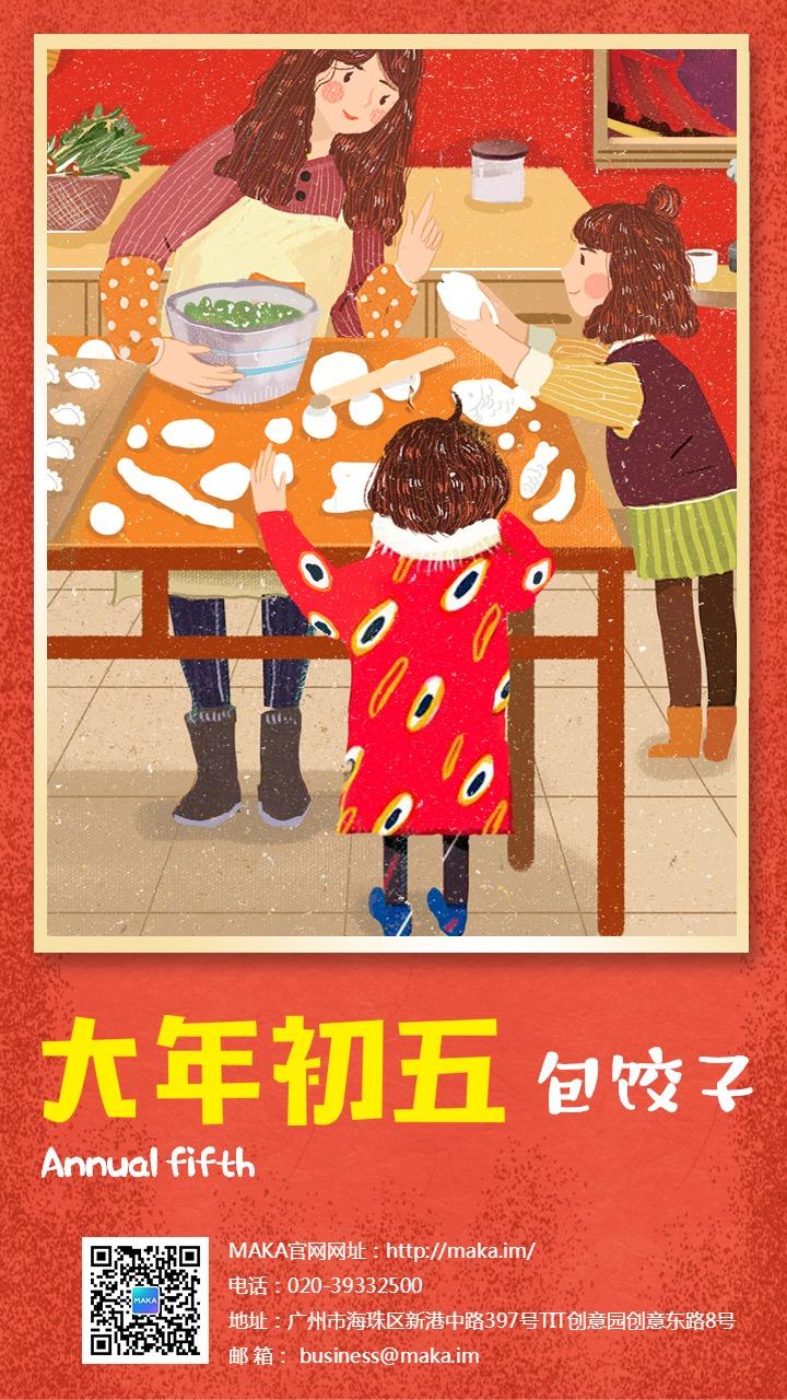 手绘插画风,是一款适合春节新年期间春节习俗介绍宣传的海报模板,只需