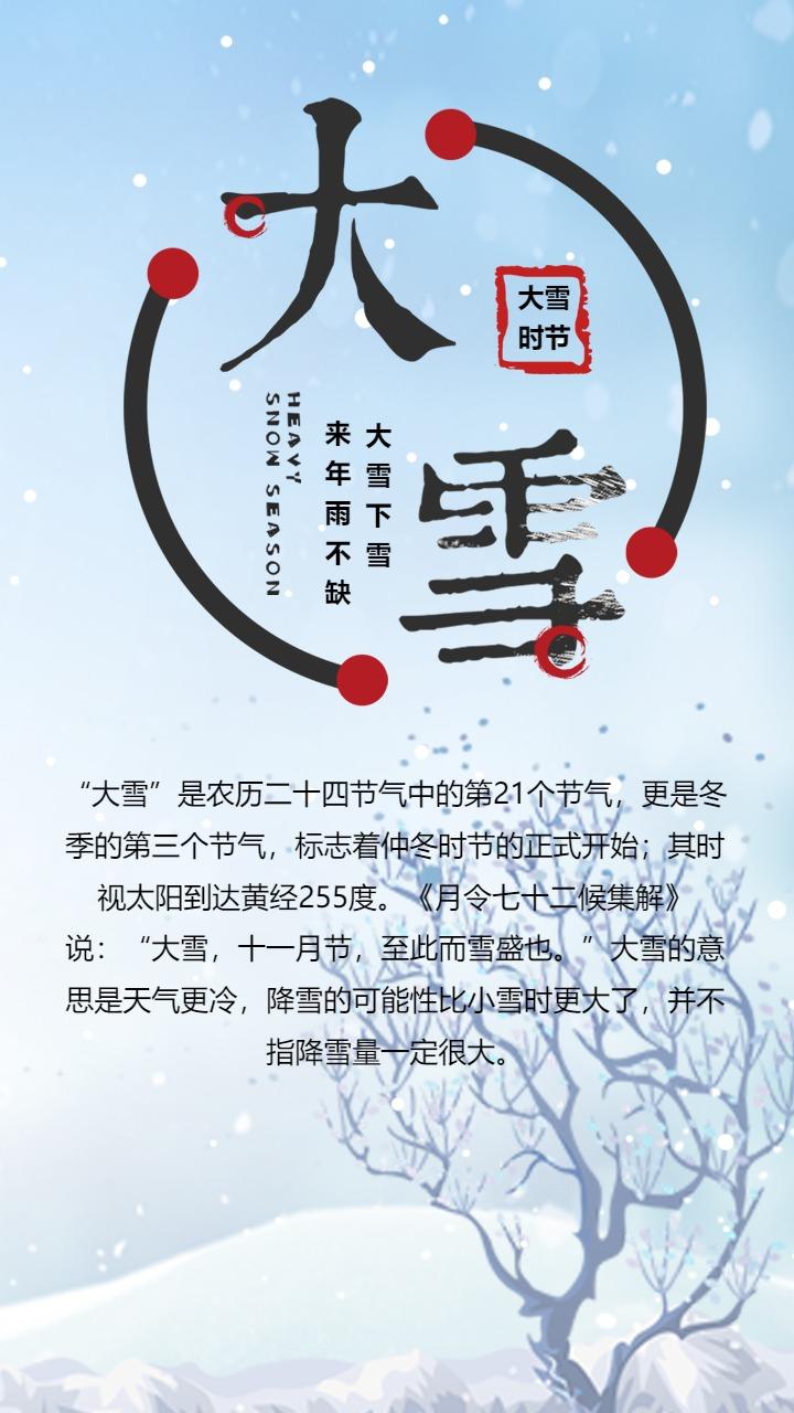 大雪节气介绍节气日签