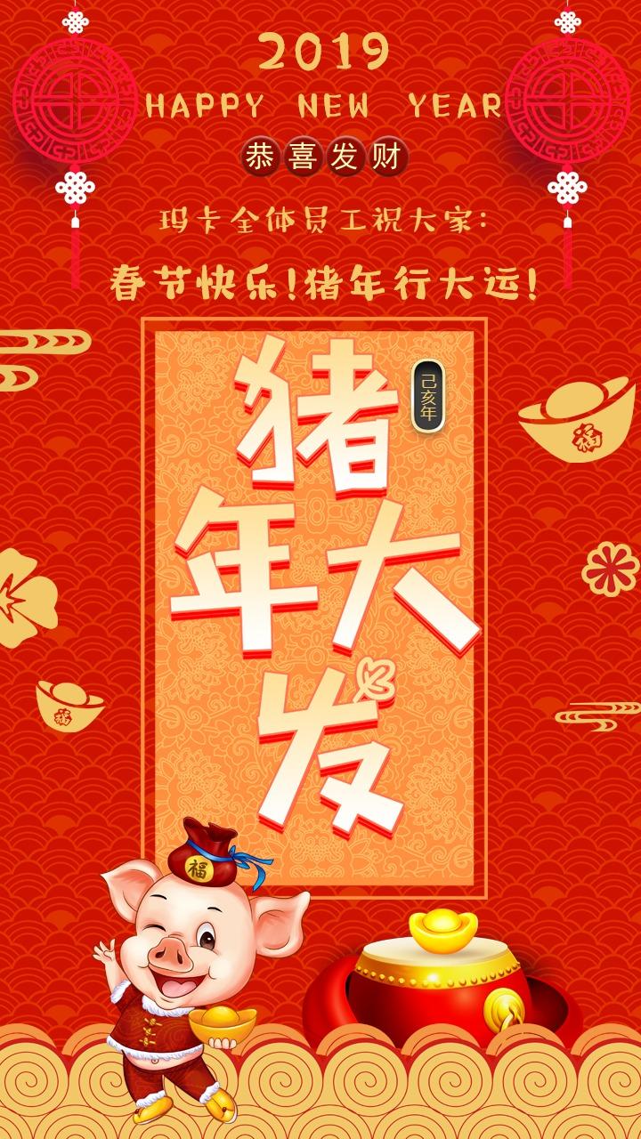 2019豬年新年春節企業祝福賀卡手機海報